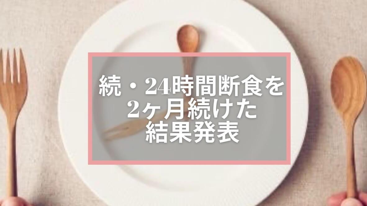 24時間断食 効果 40代 体重 ウエスト